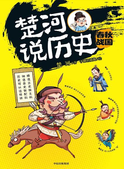 《楚河说历史(套装共5册)》楚河epub+mobi+azw3