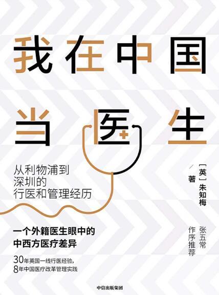 《我在中国当医生:从利物浦到深圳的行医和管理经历》朱知梅 epub+mobi+azw3