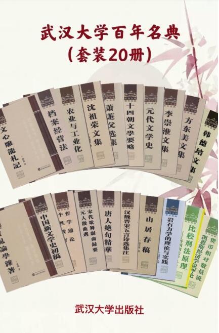 《武汉大学百年名典 套装 20 册》陶振宇, 李崇淮等等epub+mobi+azw3