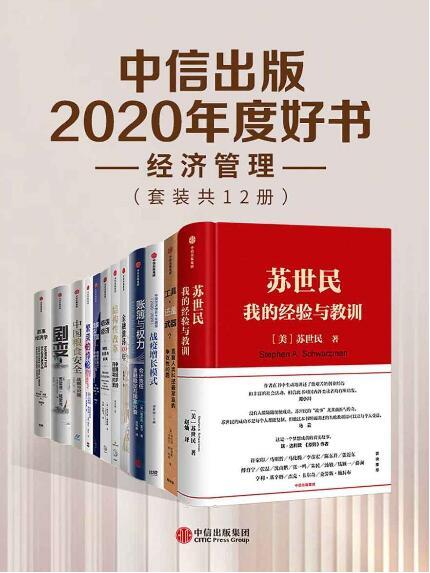 《中信出版2020年度好书-经济管理(套装共12册)》 epub+mobi+azw3