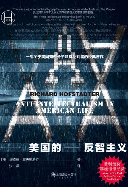 《美国的反智主义》理查德·霍夫施塔特epub+mobi+azw3