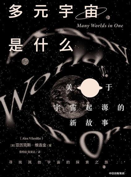 《多元宇宙是什么?:关于宇宙起源的新故事》亚历克斯·维连金/骆相宜epub+mobi+azw3