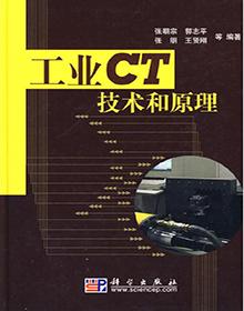 工业CT技术和原理 PDF电子版