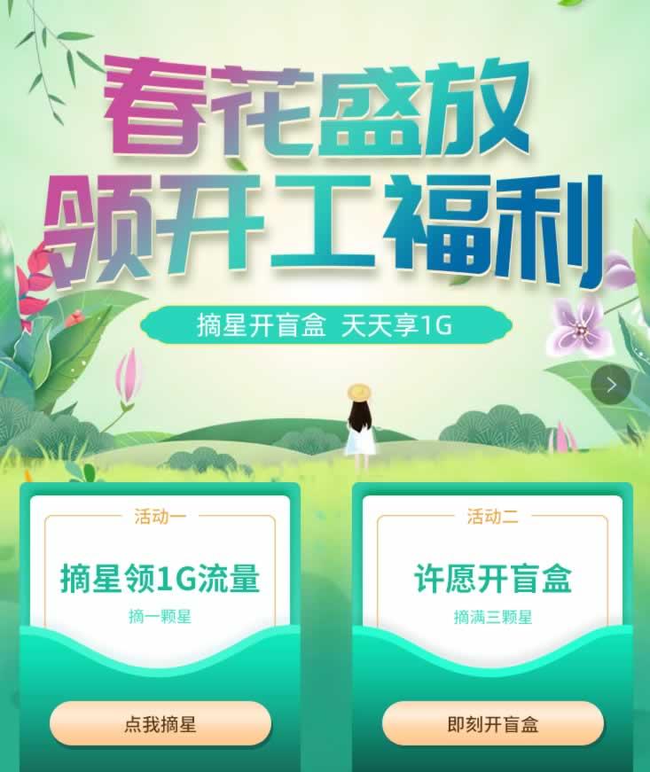 广东电信用户-每天免费领1G日流量包 (截止21/3/31)
