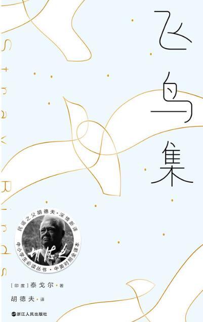 《飞鸟集(胡德夫译本)》泰戈尔epub+mobi+azw3