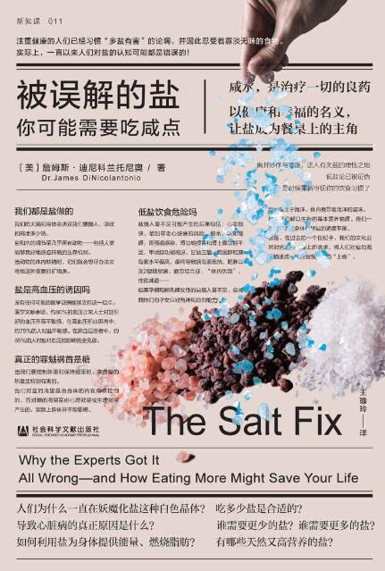 《被误解的盐:你可能需要吃咸点》[美]詹姆斯·迪尼科兰托尼奥epub+mobi+azw3