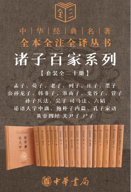 《诸子百家系列套装【套装全二十册】》epub+mobi+azw3