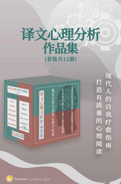 《译文心理分析作品集(套装共12册)》epub+mobi+azw3