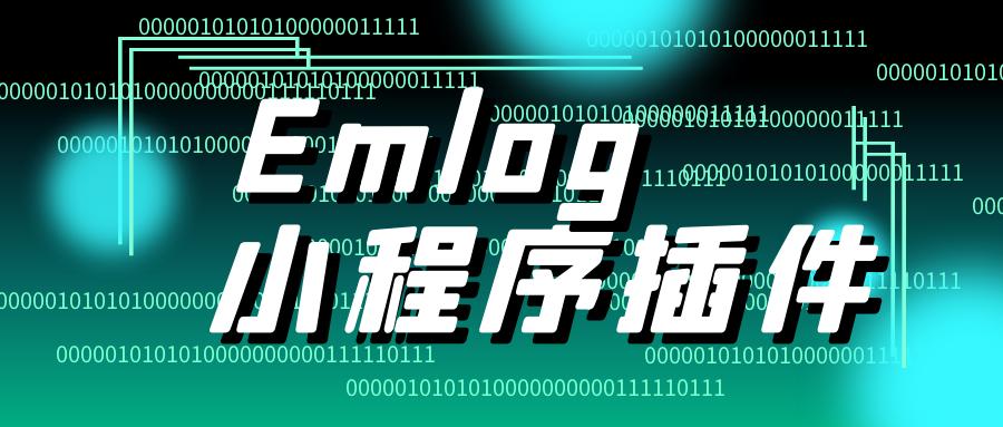 Emlog博客小程序Brief-2.0插件版