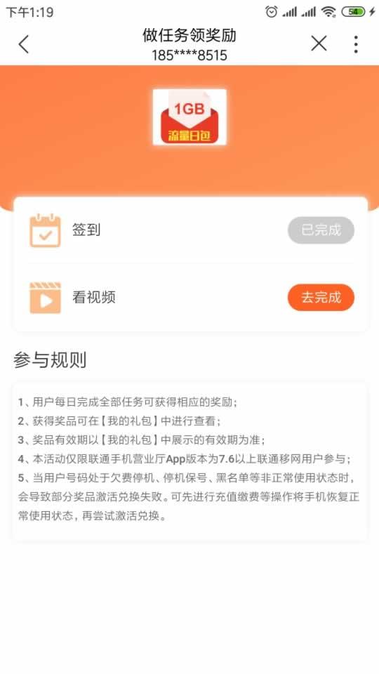 联通app扫码-免费领1G流量日包 (截止不详)
