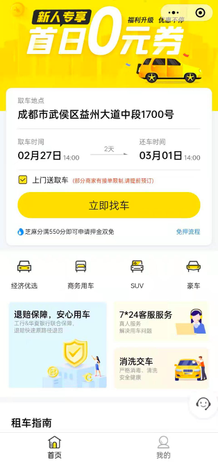 看看租车入驻飞猪旅行,以互联网思维全面升级租车体验 看看租车 2