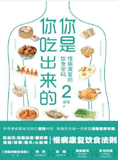 《你是你吃出来的2:慢病康复的饮食密码》夏萌epub+mobi+azw3