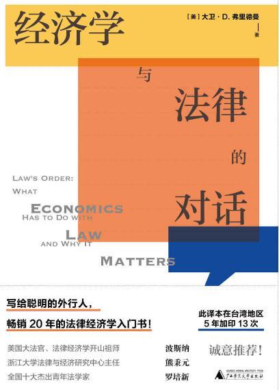 《经济学与法律的对话》大卫·D.弗里德曼 epub+mobi+azw3