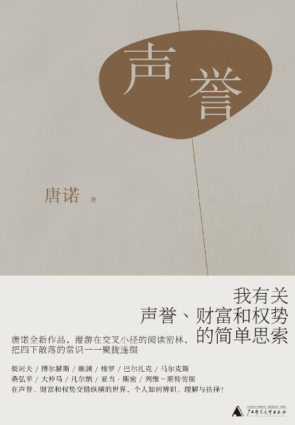 《声誉》唐诺epub+mobi+azw3