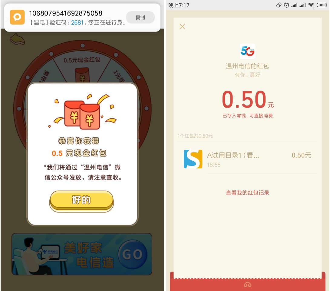浙江温州中国电信点亮美好活动为家代言0.5-1元红包