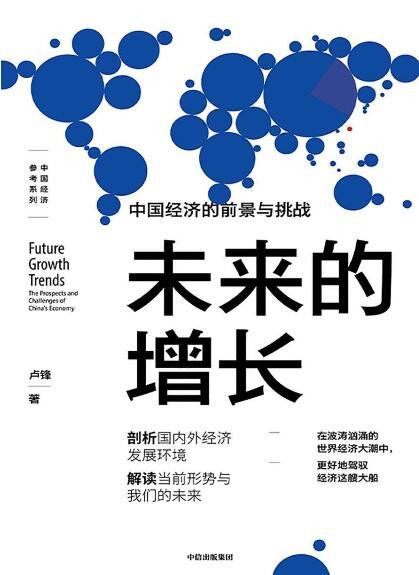 《未来的增长:中国经济的前景与挑战》卢锋epub+mobi+azw3