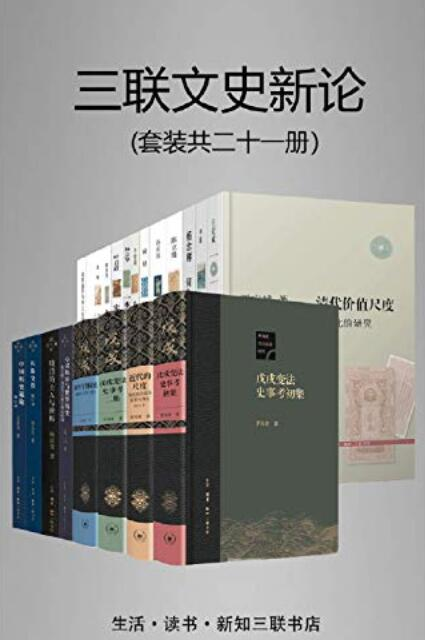 《三联文史新论(套装21册)》王家范, 田余庆等等epub+mobi+azw3