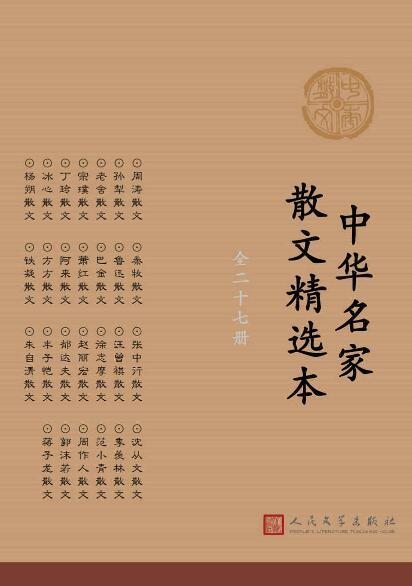 《中华名家散文精选本:全27册》周涛, 孙犁等等epub+mobi+azw3