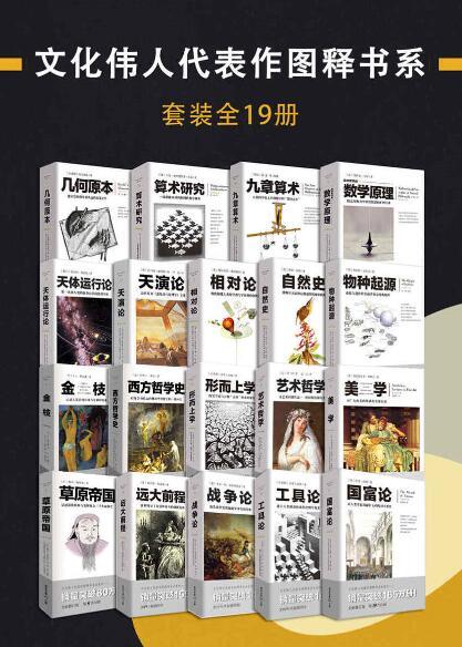 《文化伟人代表作图释书系(套装全19册)》阿尔伯特·爱因斯坦, 艾萨克·牛顿等等epub+mobi+azw3