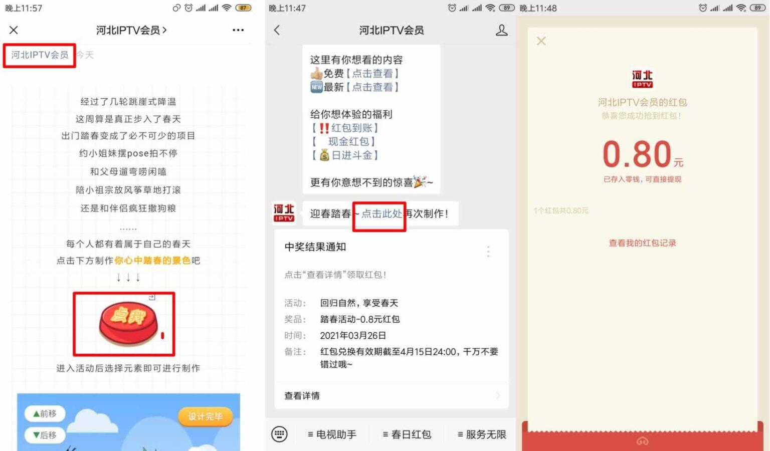 微信公众号河北IPTV春日福利抽红包0.3-0.8