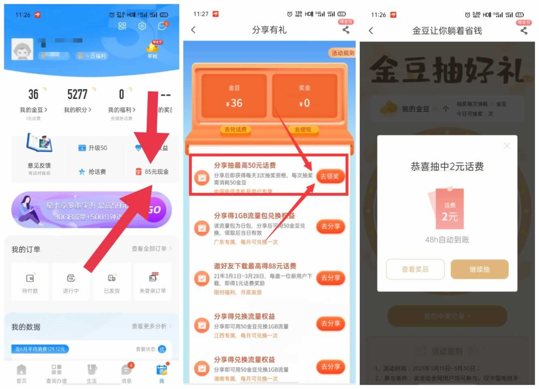 中国电信营业厅app金豆抽1-50话费