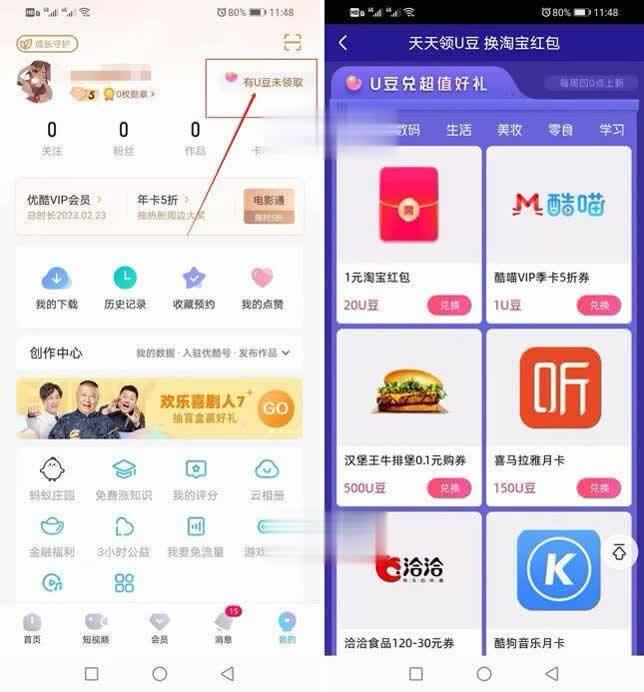 优酷app-20U豆兑淘宝1元无门槛红包