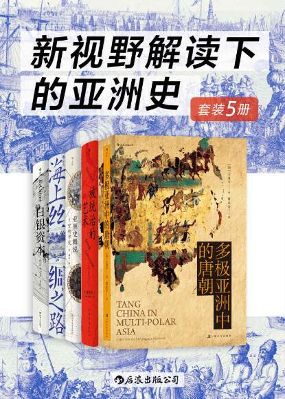 《新视野解读下的亚洲史(套装共5册)》王贞平/宋怡明epub+mobi+azw3