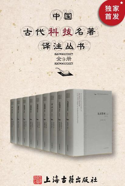 《中国古代科技名著译注丛书(全9册)》张仲景, 贾思勰等等epub+mobi+azw3