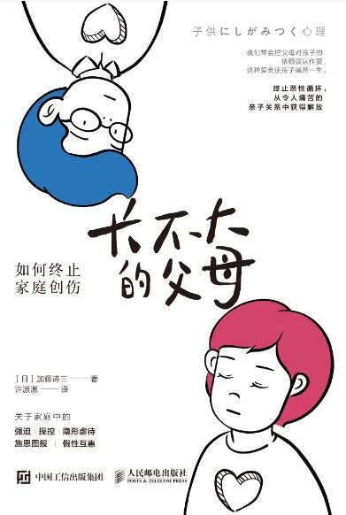 《长不大的父母:如何终止家庭创伤》加藤谛三epub+mobi+azw3
