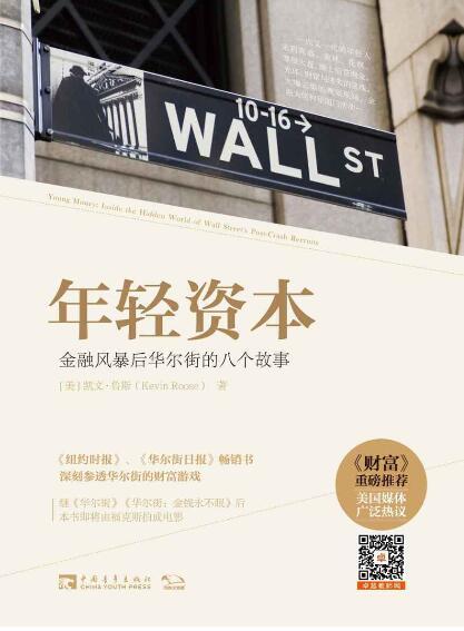 《年轻资本:金融风暴后华尔街的八个故事》凯文•鲁斯、 陈治宇epub+mobi+azw3