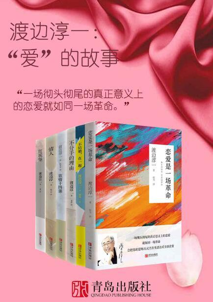 """《渡边淳一:""""爱""""的故事(套装共6册)》epub+mobi+azw3"""