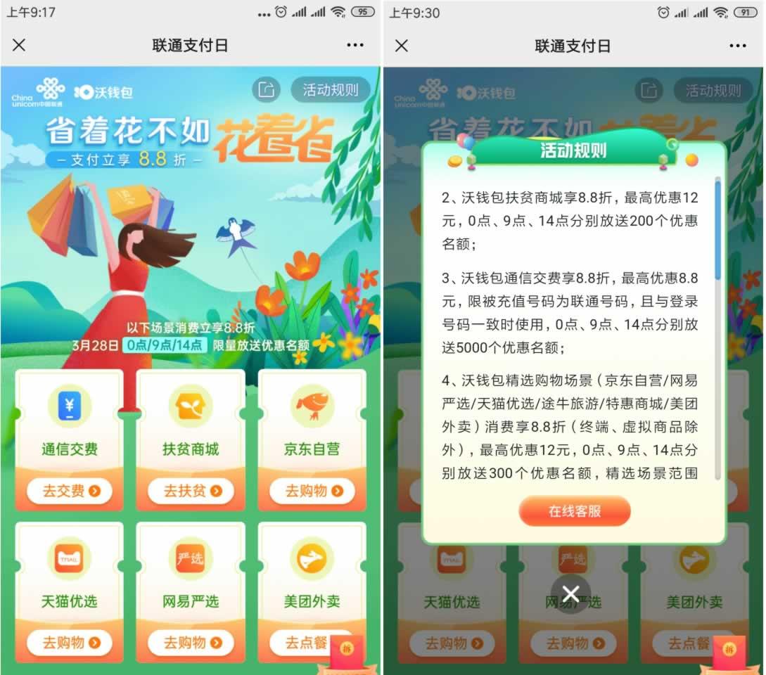 中国联通每月28号支付日在线充话费买票8.8折