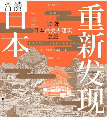 《重新发现日本(新版):60处日本最美古建筑之旅》矶达雄 / 宫泽洋epub+mobi+azw3