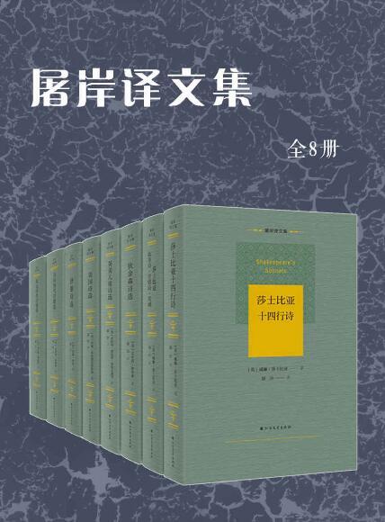 《屠岸译文集(全8册)》epub+mobi+azw3