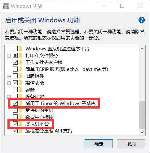 适用于 Linux 的 Windows 子系统、虚拟机平台