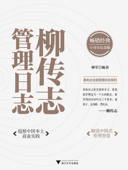 《柳传志管理日志:十周年纪念版》林军epub+mobi+azw3