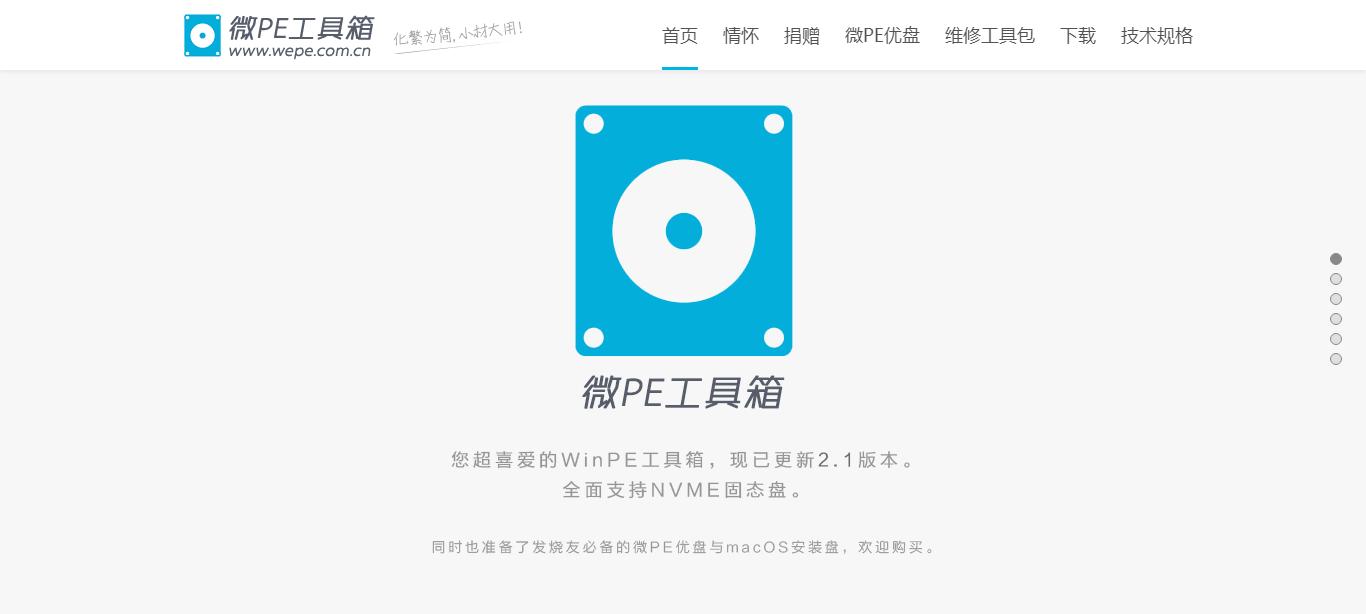 微PE工具箱 - 最好用的WinPE装机维护工具