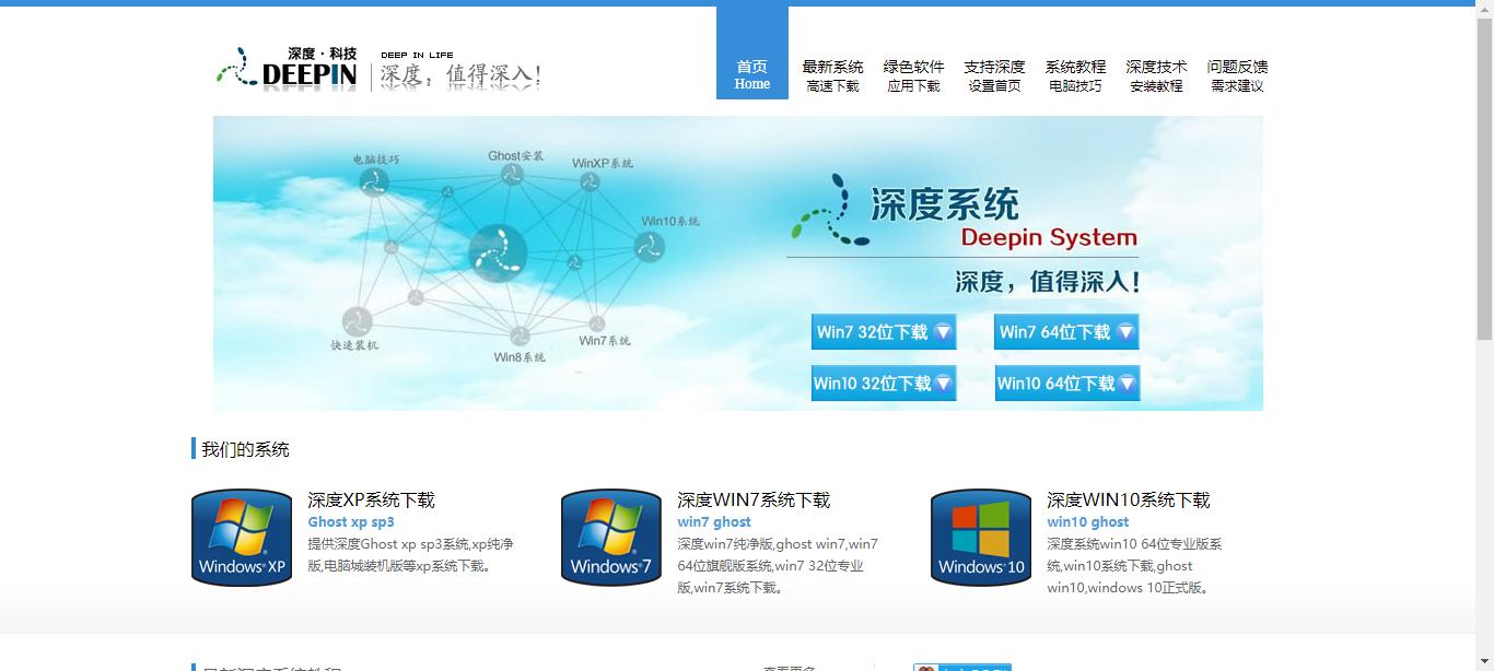 深度系统官网下载_最新Ghost XP_Windows7_8_10 32位_64位旗舰版