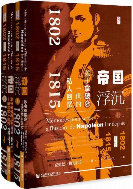 《帝国浮沉:关于拿破仑一世的私人回忆(1802~1815)(全2册)》[法]克劳德·梅尼瓦尔epub+mobi+azw3