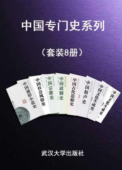 《中国专门史系列(套装8册)》倪钟之, 席龙飞等等 epub+mobi+azw3