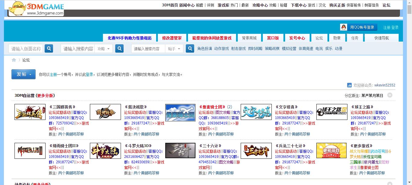 单机游戏_单机游戏下载_3DMGAME_中国单机游戏论坛