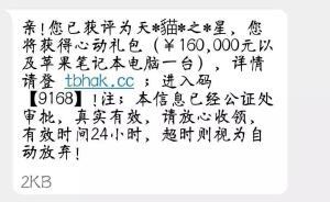 请查收~春节防诈骗指南  5