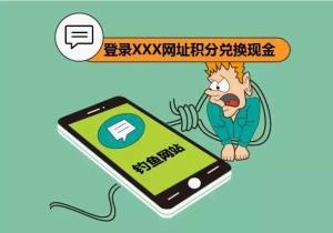 请查收~春节防诈骗指南  4