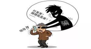 请查收~春节防诈骗指南  6