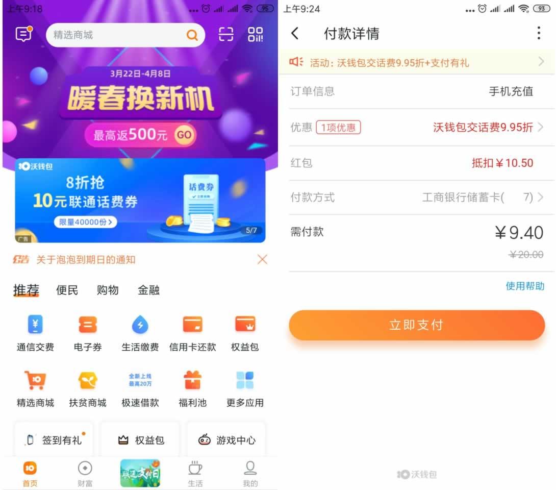 中国联通沃钱包-9.4充20元联通话费-限4w份