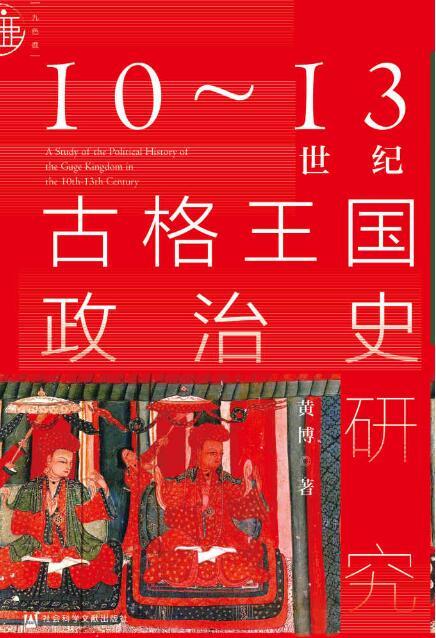 《10~13世纪古格王国政治史研究》黄博 epub+mobi+azw3