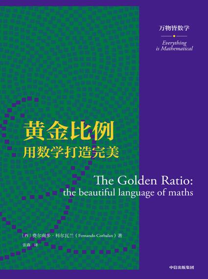 《黄金比例:用数学打造完美》费尔南多·科尔瓦兰epub+mobi+azw3