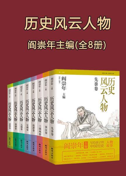 《历史风云人物 全套八本》闫崇年 epub+mobi+azw3