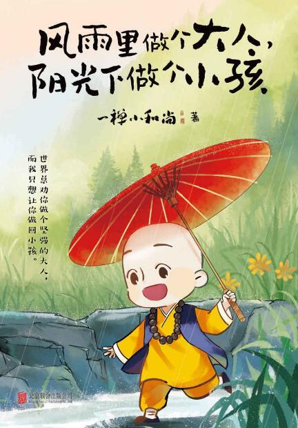 《风雨里做个大人,阳光下做个小孩》一禅小和尚epub+mobi+azw3