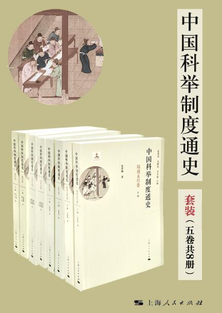 《中国科举制度通史(套装五卷共8册)》epub+mobi+azw3